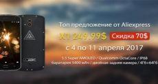 AGM X1 на торговой площадке AliExpress доступен по цене $249,99