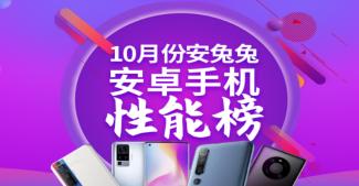 Топ-10 самых производительных смартфонов 2020 года