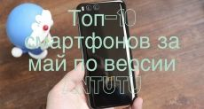 Топ-10 самых производительных смартфонов за май по версии AnTuTu