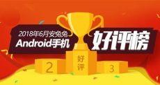 Топ-10 смартфонов с самыми положительными отзывами по версии AnTuTu