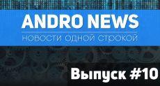 Неизданное #10: Always On iPhone, Вконтакте упал, обновление Android Wear, а также щедрая скидка от Google