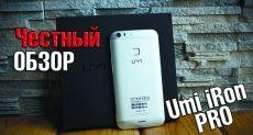 UMI Iron Pro: распаковка гаджета и первый взгляд на Pro-версию