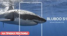 Купи безрамочный Bluboo S1 с 50% скидкой в рамках предзаказа