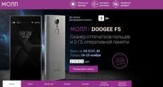 Распродажа Doogee F5 на aliexpress.com только 24 и 25 ноября по цене $131.38