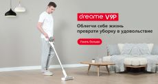 Dreame V9P перевернет представление об уборке