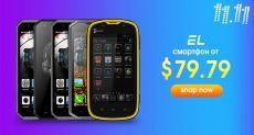 Распродажа защищенных смартфонов E&L ко Дню холостяка