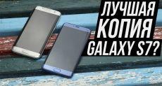 Распаковка Elephone S7: лучшая копия Galaxy S7 или очередной фейл производителя?