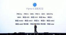 Анонсировали Flyme OS 6 с более чем 300 изменениями