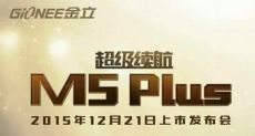 Gionee M5 Plus (GN8001) оснастят большим экраном, емким аккумулятором и сканером отпечатков пальцев