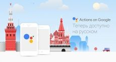 Русскоязычный Google Assistant появится уже совсем скоро