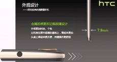 HTC Desire 828: получит звук Boomsound и продвинутую камеру
