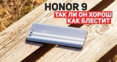 Honor 9 обзор: рвет конкурентов на клочья?