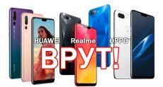 Huawei и Oppo снова попались на обмане покупателей