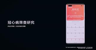 Huawei рассказала как переживает за наше здоровье