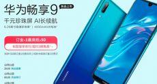 Представлен бюджетный Huawei Enjoy 9 с емкой батарейкой