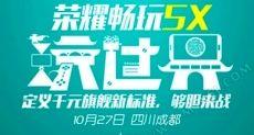 Huawei Honor Play 5X: дата анонса и цена $189 за флагманский стандарт
