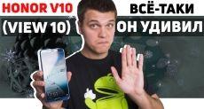 Huawei Honor V10 - объективно лучшая альтернатива OnePlus