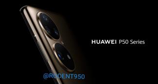 Опубликовали пресс-фото Huawei P50 Pro