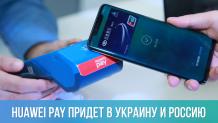 Эксклюзив: Huawei Pay придет в Украину и Россию уже в этом году