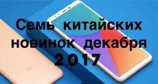 7 новых китайских смартфонов декабря 2017