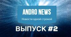 Неизданное #2: Инновации в России, Bitcoin почти нащупал дно, умные часы от Xiaomi и новые приложения от Google
