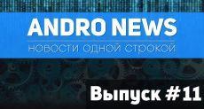 Неизданное #11: AMD Ryzen 5 2600 в бенчмарке, Gram собрал $850 млн, в РФ хотят запретить Google, а также как заработать биткоин без фермы