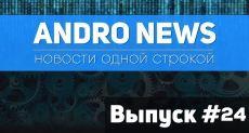Неизданное #24: Яндекс.Фотки закрываются, Mi Band 3, сверхбыстрый робот, а также смартфоны Nexus, которые не получат Android 9