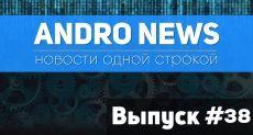 Неизданное #38: дрон почты России, Apple 42, игра от Google, а также быстрый и безопасный интернет для всех