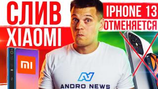 iPhone 13 не в этом году, Samsung с подэкранной камерой и че там у Xiaomi