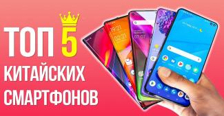 Топ 5 китайских смартфонов с подвохом