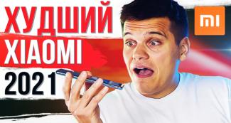 Redmi Note 10: претендент на звание главного разочарования 2021 года