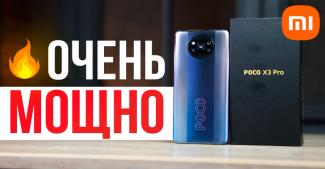 Обзор Poco X3 Pro: сильный смартфон со слабой камерой