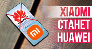 Xiaomi идет верной дорогой, дефицит Sony PlayStation 5, новации Vivo NEX 5 и уменьшенная челка iPhone 13