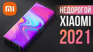 Недорогие смартфоны в 2021 году от Xiaomi: наш топ за свои деньги