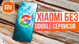 HarmonyOS с сервисами Google, помянем сервисы в Xiaomi, погрустим над новинками Oppo, Vivo и Samsung