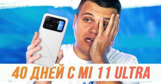 Опыт использования Xiaomi Mi 11 Ultra: каково быть владельцем флагмана