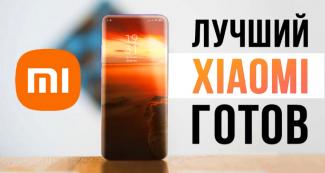 Ожидания от iPhone 13, боль и радость от Xiaomi, а также щенячий патруль