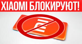 Xiaomi наказывает, Samsung Galaxy S22 и iPhone 13 сплошное расстройство