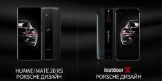 Защищенный стиляга Ioutdoor X Porsche Design с NFC