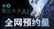 Предзаказы на LeEco Le Pro 3 AI Edition бьют рекорды