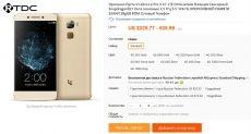 LeEco Le Pro 3 доступен для заказа по цене от $300