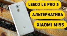 LeEco Le Pro 3: распаковка главного конкурента Xiaomi Mi 5S