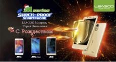 Смартфоны Leagoo M5, M5 Plus и M8 в распродаже в честь Рождества