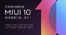 Названы 20 смартфонов, на которые приходит стабильная прошивка MIUI 10