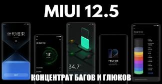 Такой Xiaomi нам не нужен! Услышь нас, Xiaomi! Пишем жалобы на MIUI 12.5