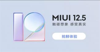 Открыта регистрация на бета-версию MIUI 12.5 для 21 модели смартфонов