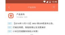 Началось бета-тестирование MIUI 9 на базе Android 7.0 Nougat