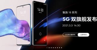 Meizu 18 будет удобно пользоваться одной рукой. Новые подробности перед презентацией