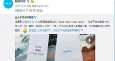 Meizu Blue Charm X с процессором Helio P20 будет представлен 30 ноября
