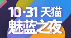 Meizu M5 (Blue Charm 5) могут представить 31 октября